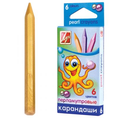 Восковые карандаши ЛУЧ ПЕРЛАМУТРИКИ 6 цветов 6 штук от 2 лет lyra утолщенные восковые карандаши 6 шт