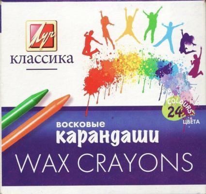 Восковые карандаши ЛУЧ Классика 24 цвета 24 штуки от 3 лет карандаши восковые мелки пастель milan карандаши 235 24 цвета