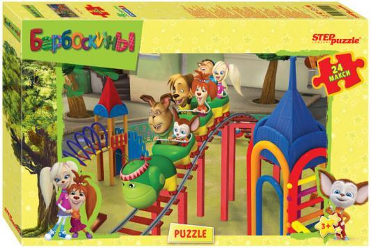 Пазл Step Puzzle Барбоскины 90011 24 элемента step puzzle пазл для малышей барбоскины 91216