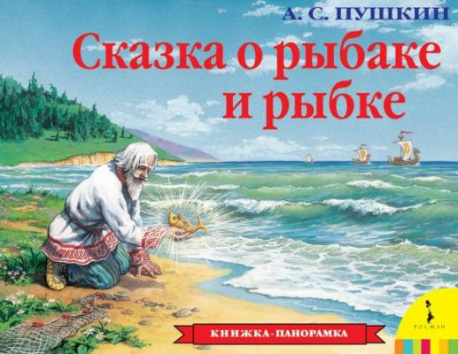 Книжка-панорамка Росмэн Сказка  рыбаке  рыбке