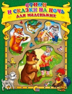 Книжка Проф-Пресс Стихи и сказки на ночь для маленьких с вырубкой проф пресс книга с вырубкой волшебное рождество