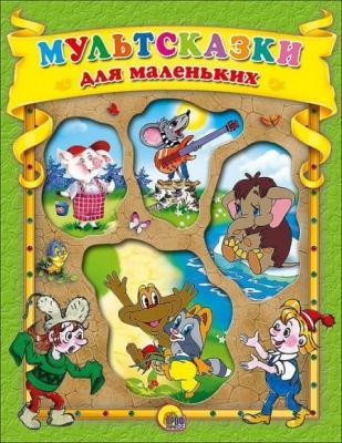 Книжка Проф-Пресс Мультисказки для маленьких с вырубкой проф пресс книга с вырубкой новогодние мечты