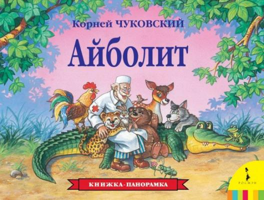 цены Книжка-панорамка Росмэн Айболит