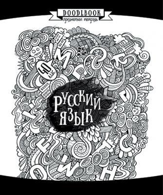 Тетрадь предметная ПОЛОТНЯНО-ЗАВОДСКАЯ ФАБРИКА Дудлинг-Бук. Русский язык 40 листов линейка скрепка 026871