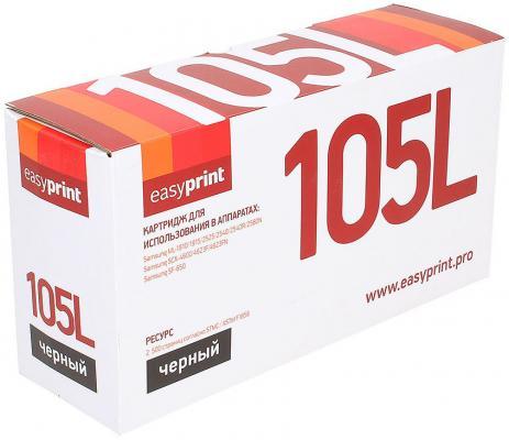 Картридж EasyPrint LS-105L MLT-D105L для Samsung ML-1910/2525/SCX-4600/4623 черный 2500стр цена