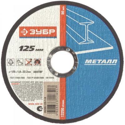 Круг отрезной ЗУБР Профессионал абразивный 125х1х22.23мм по металлу 36200-125-1.0_z02