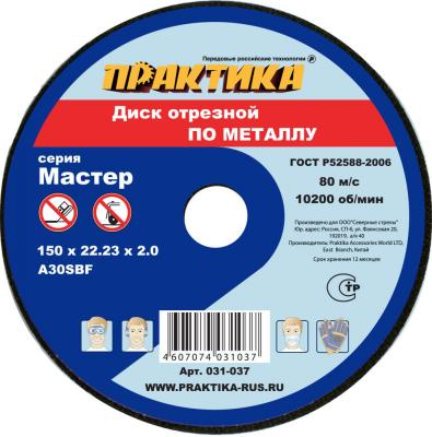 Отрезной диск Практика по металлу 150х22х2.5 031-037