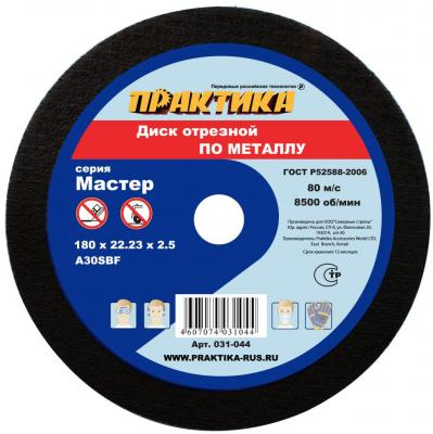 Отрезной диск Практика по металлу 180х22х2.5 031-044
