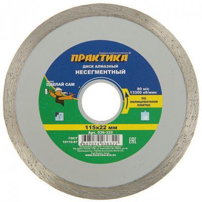 Алмазный диск Практика Сделай Сам несегментный 115х22 036-322