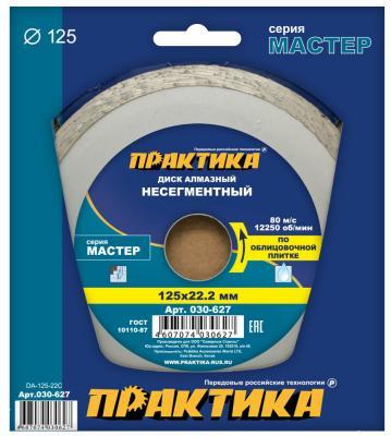 Алмазный диск Практика Мастер несегментный 125х22 030-627