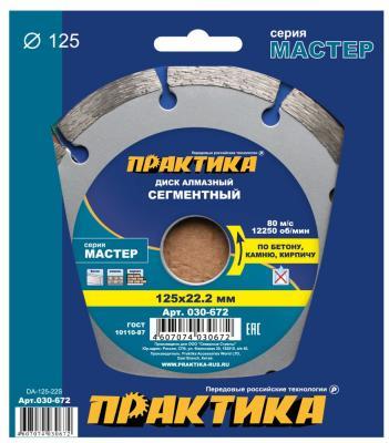 Алмазный диск Практика Мастер сегментный 125х22 030-672