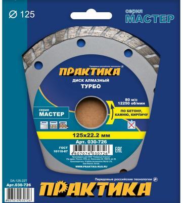 Алмазный диск Практика Мастер турбо 125х22 030-726