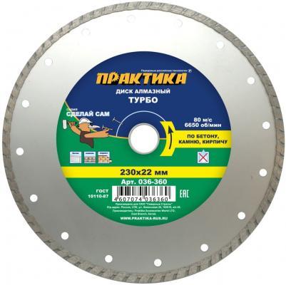 Алмазный диск Практика Сделай Сам турбо 230х22 036-360 диск алмазный fit 230х22 2мм 37467