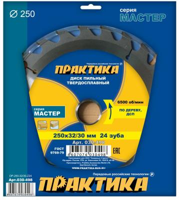 Диск пильный Практика 250х32/30 Z=24 T=2.9 mm 030-498  диск тв сп практика 305х30 z 60 t 3 0 mm ламинат 775 174