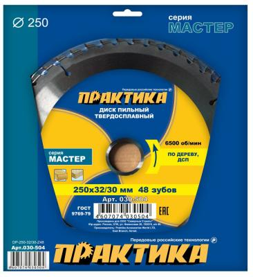 Диск пильный Практика 250х32/30 Z=48 T=2.9mm 030-504  диск тв сп практика 130х20 16 z 48 t 1 8 mm ламинат 775 259
