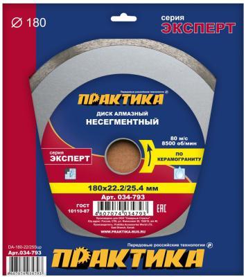 Алмазный диск Практика Эксперт-Керамогранит 180х25.4/22 034-793