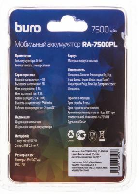 Портативное зарядное устройство Buro RA-7500PL-PK 7500мАч розовый