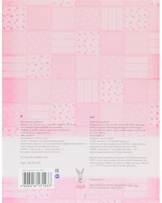 Дневник для младших классов Альт Зайчата 40 листов линейка сшивка 10-011/01 от 123.ru