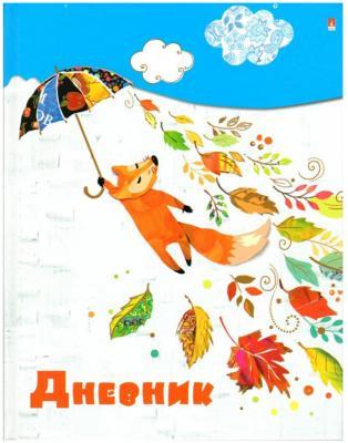 Дневник для младших классов Альт Лисенок с зонтиком линейка 10-001/59