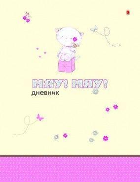 Дневник для младших классов Альт Мяу-мяу-2 40 листов линейка 10-011/21