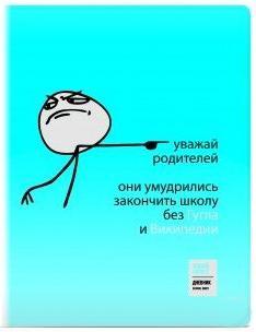Дневник для старших классов Альт Приколы-17 48 листов линейка сшивка 10-200/17