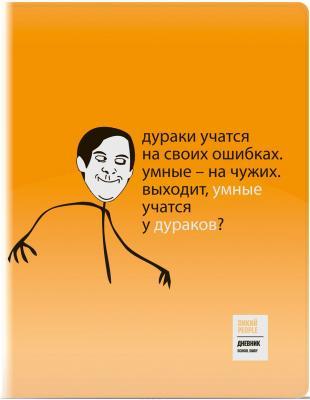Дневник для старших классов Альт Приколы-18 48 листов линейка сшивка 10-200/18