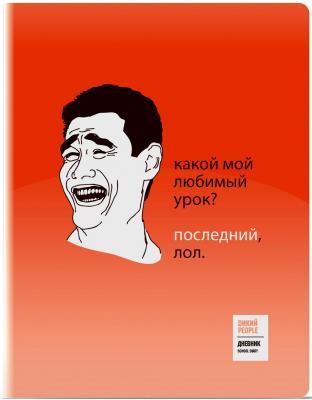 Дневник для старших классов Альт Приколы-1 48 листов линейка сшивка 10-200/19