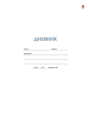 Дневник для старших классов Альт Белый 40 листов линейка сшивка 10-027/01