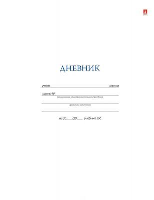 Дневник для старших классов Альт Белый 40 листов линейка сшивка 10-005/01 Д