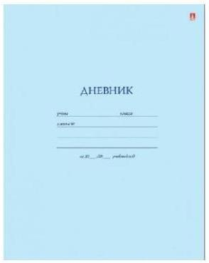 Дневник для старших классов Альт Синий 40 листов линейка сшивка 10-005/03 Д альт дневник для музыкальной школы черный рояль