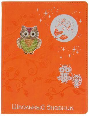 Дневник для старших классов Альт Сказочные совы 48 листов линейка сшивка 10-094 в ассортименте