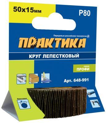 Круг лепестковый с оправкой Практика Профи 50х15мм P80 648-991
