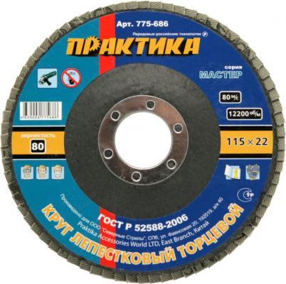 Круг лепестковый торцевой Практика 115мм Р80 775-686