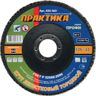 Круг лепестковый торцевой Практика 125мм Р60 032-362