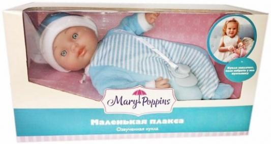 Пупс Mary Poppins Маленькая плакса 30 см плачущая 451222