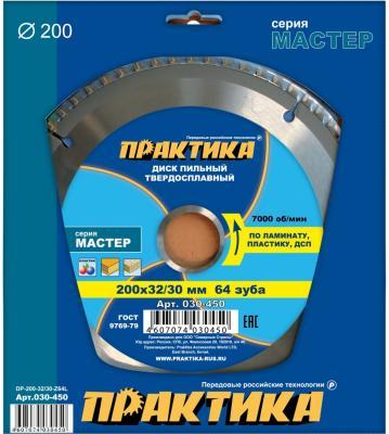 Диск пильный Практика 200х32/30 Z=64 T=2.2mm 030-450 диск тв сп практика 305х30 z 60 t 3 0 mm ламинат 775 174