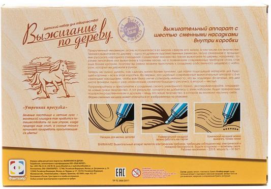 Прибор для выжигания Фантазёр Утренняя прогулка от 8 лет 367057 от 123.ru