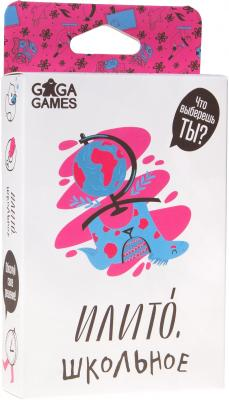 Настольная игра GAGA GAMES карточная ИлиТо. Школьное GG015 настольная игра gaga чак смельчак gg062