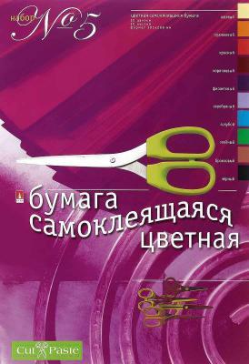 Цветная бумага Альт самоклеящейся A4 10 листов 11-410-34 бумага цветная 10 листов 10 цветов двухсторонняя shopkins