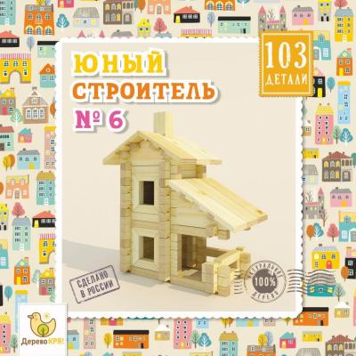 Деревянный конструктор ДЕРЕВО КРЯ! Юный строитель №6 dk-006 103 элемента top quality all real carbon fiber car inside air vent outlet lh rh decorative frames trims covers for 2015 2017 new ford mustang
