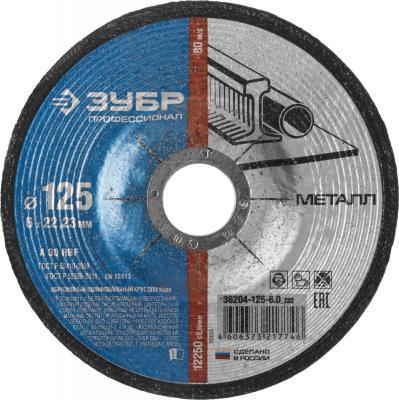 Круг шлифовальный Зубр Профессионал 125х6х22.23мм 36204-125-6.0_z01