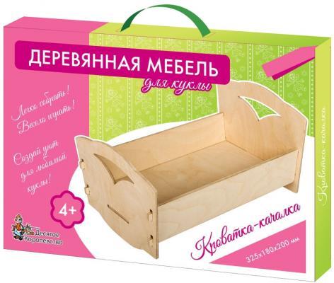 Кроватка-качалка для кукол Десятое Королевство 01904 набор студия дизайна шьем для любимой куклы 1523вв 0019
