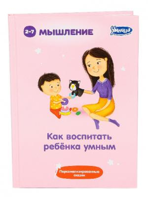 Книга Умница Как воспитать ребёнка УМНЫМ 2017 5042