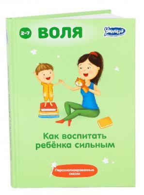 Книга Умница Как воспитать ребёнка СИЛЬНЫМ 2017 5043 раннее развитие умница книга как воспитать ребёнка лидером