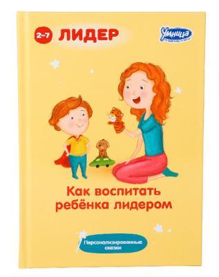 Книга Умница Как воспитать ребёнка ЛИДЕРОМ 2017 5044