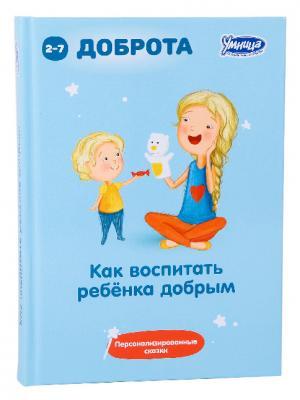 Книга Умница Как воспитать ребёнка ДОБРЫМ 2017 5045