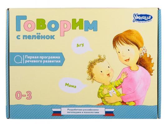 Развивающий набор Умница Говорим с пелёнок умница обучающая игра говорим с веней