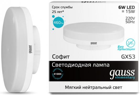 Лампа светодиодная GX53 9W 4100K таблетка матовая 83829
