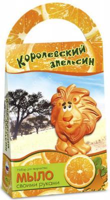 Набор для изготовления мыла Аромафабрика Королевский апельсин - Лев от 8 лет С0202 набор для изготовления мыла аромафабрика лимпопо от 8 лет с0101