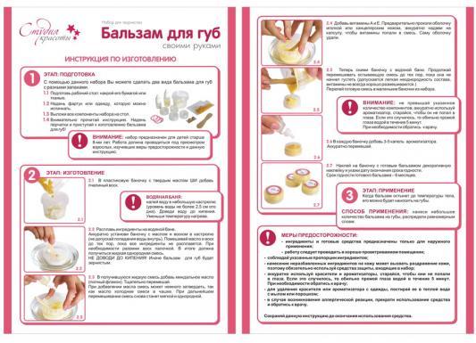 Бальзам для губ Аромафабрика Лакомый кусочек С1013 от 123.ru